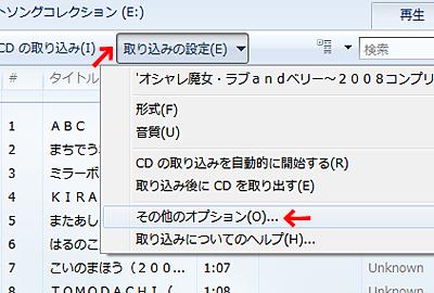 音楽CDの取り込み設定