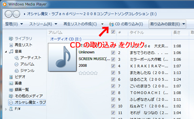 音楽CDの取り込み開始